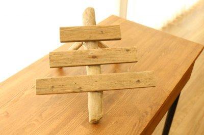 画像1: 流木時計スタンド